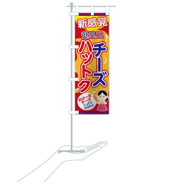 のぼり旗 チーズハットク|goods-pro|17