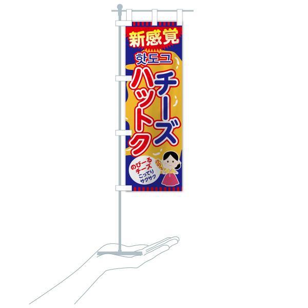 のぼり旗 チーズハットク|goods-pro|18