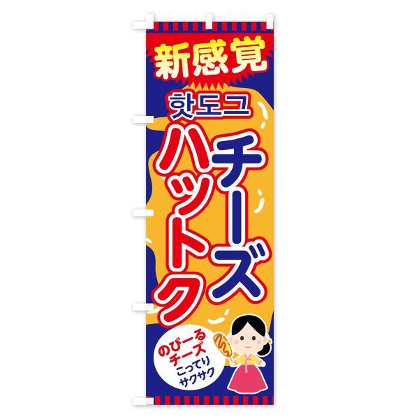 のぼり旗 チーズハットク|goods-pro|04