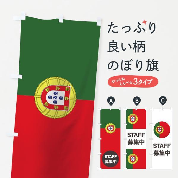 ポルトガル国旗スタッフ募集中のぼり旗