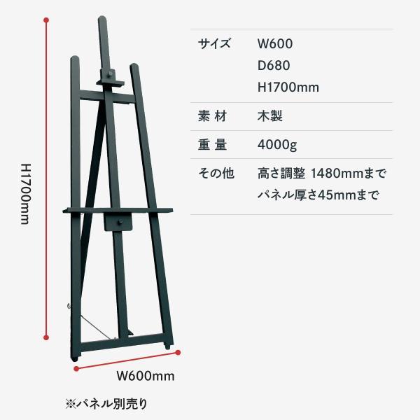フロントイーゼル ブラック 170cm 高さ調整可能|goods-pro|02