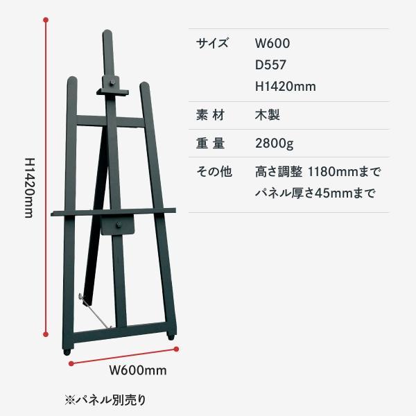 フロントイーゼル ブラック 142cm 高さ調整可能|goods-pro|02