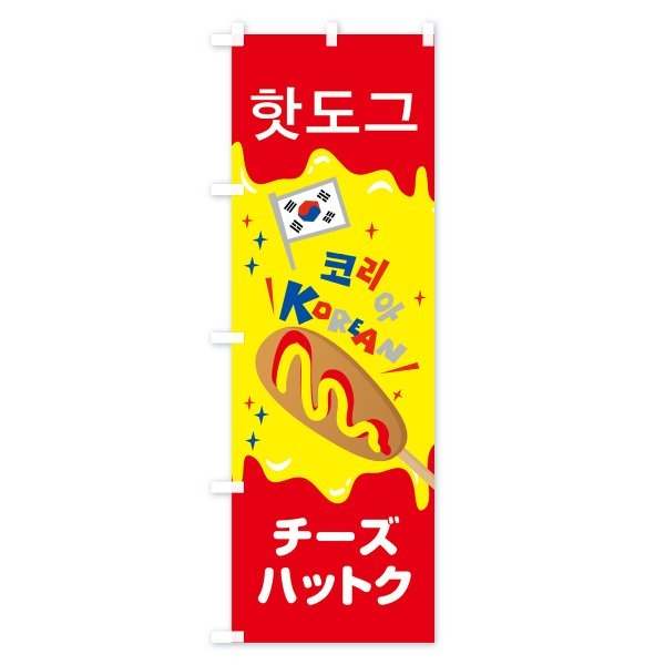 のぼり旗 チーズハットク|goods-pro|02
