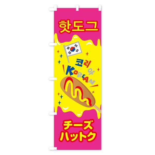 のぼり旗 チーズハットク|goods-pro|03