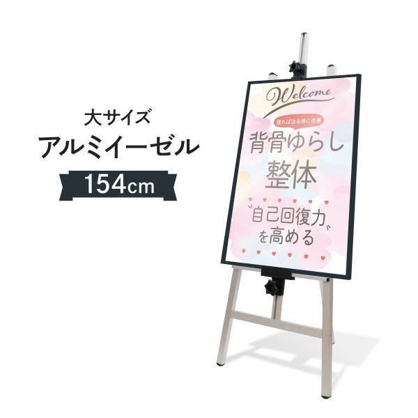 アルミイーゼル 大サイズ goods-pro