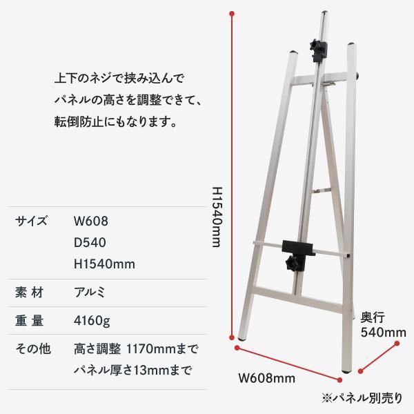 アルミイーゼル 大サイズ goods-pro 02
