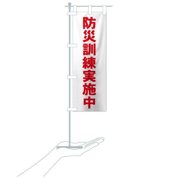 のぼり旗 防災訓練実施中 goods-pro 18