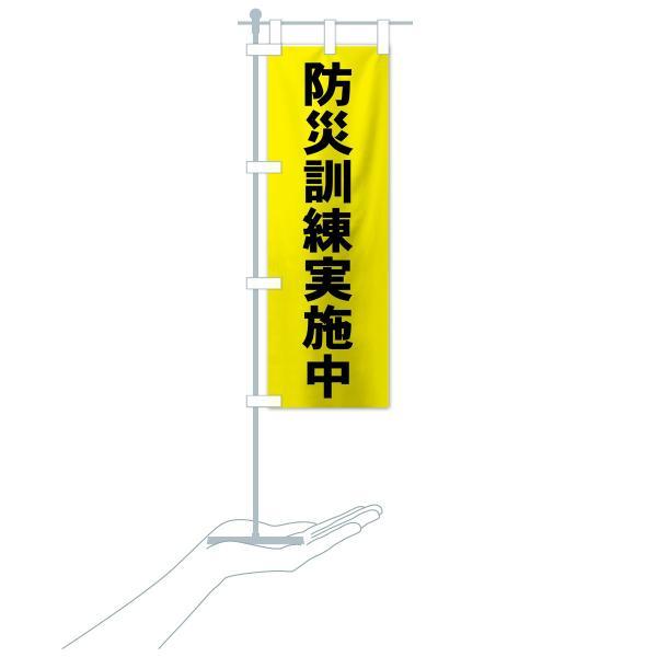 のぼり旗 防災訓練実施中 goods-pro 19