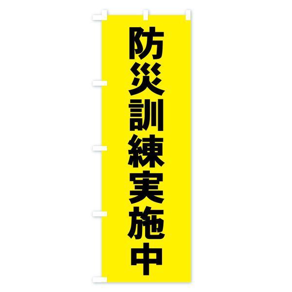のぼり旗 防災訓練実施中 goods-pro 03