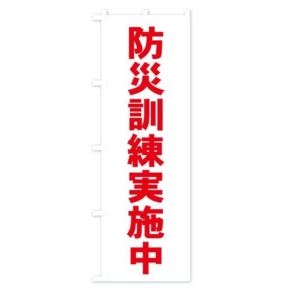 のぼり旗 防災訓練実施中 goods-pro 04