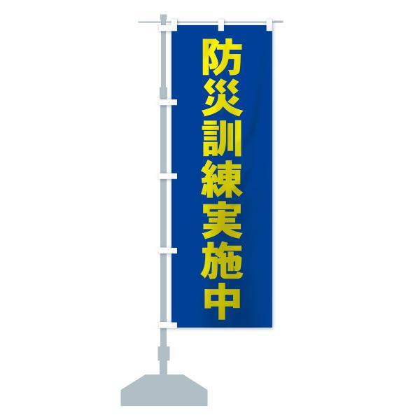 のぼり旗 防災訓練実施中|goods-pro|15