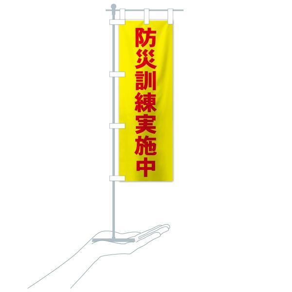 のぼり旗 防災訓練実施中|goods-pro|17
