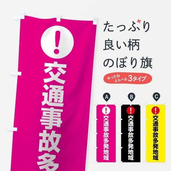 交通事故多発地域のぼり旗