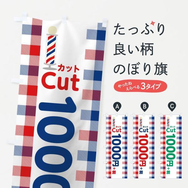 カツト1000円+税のぼり旗