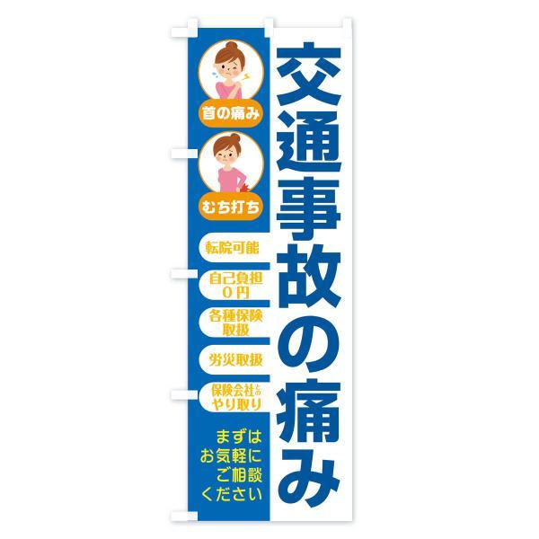 のぼり旗 交通事故の痛み goods-pro 02