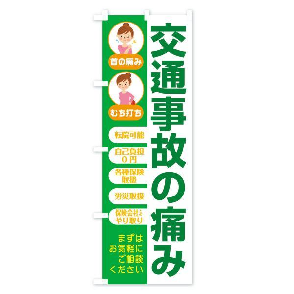 のぼり旗 交通事故の痛み goods-pro 03