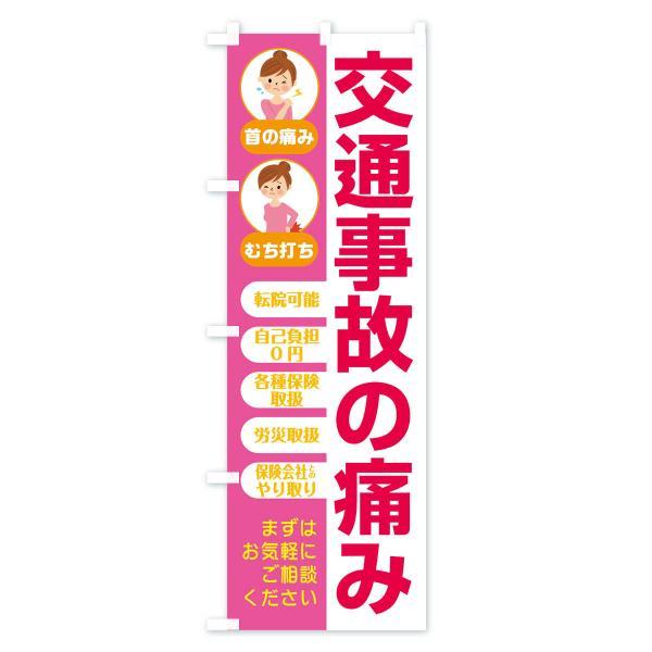 のぼり旗 交通事故の痛み goods-pro 04