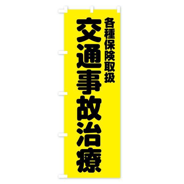 のぼり旗 交通事故治療|goods-pro|02