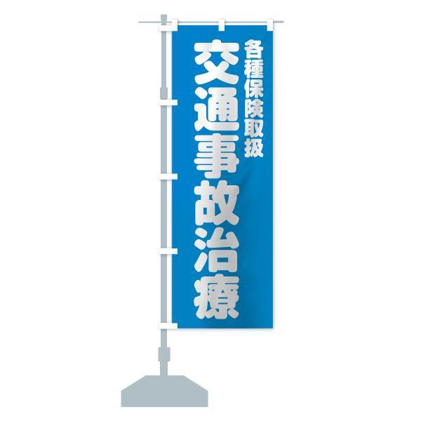 のぼり旗 交通事故治療|goods-pro|15