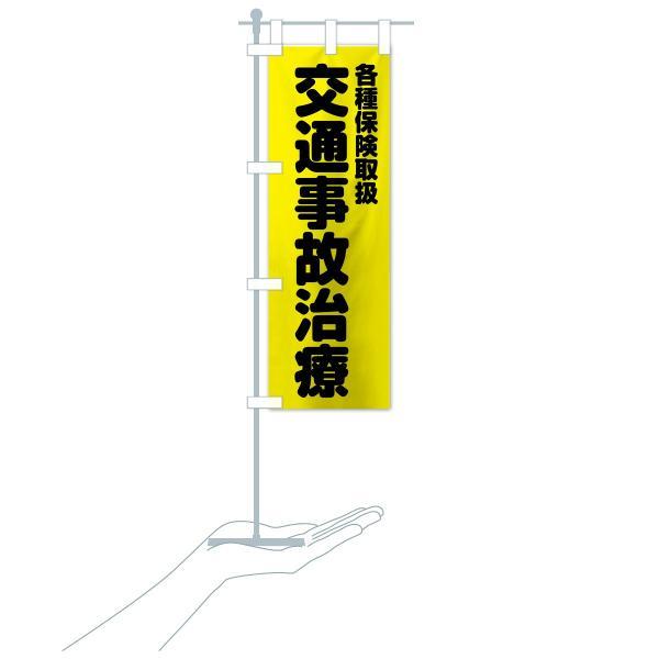 のぼり旗 交通事故治療|goods-pro|16