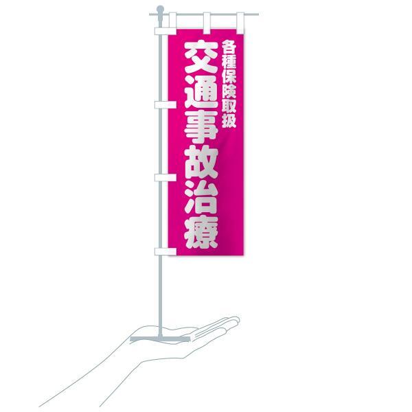 のぼり旗 交通事故治療|goods-pro|17