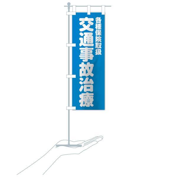 のぼり旗 交通事故治療|goods-pro|20
