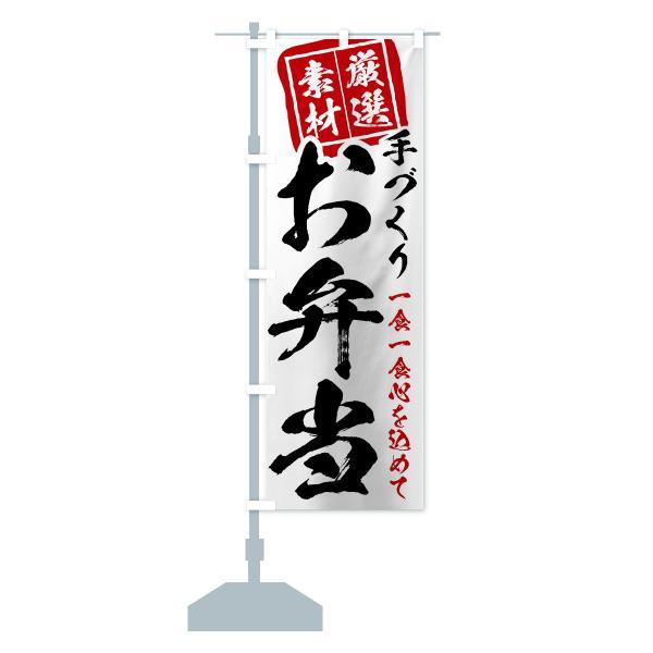 のぼり旗 手づくりお弁当|goods-pro|15