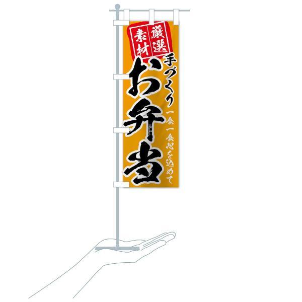 のぼり旗 手づくりお弁当|goods-pro|19
