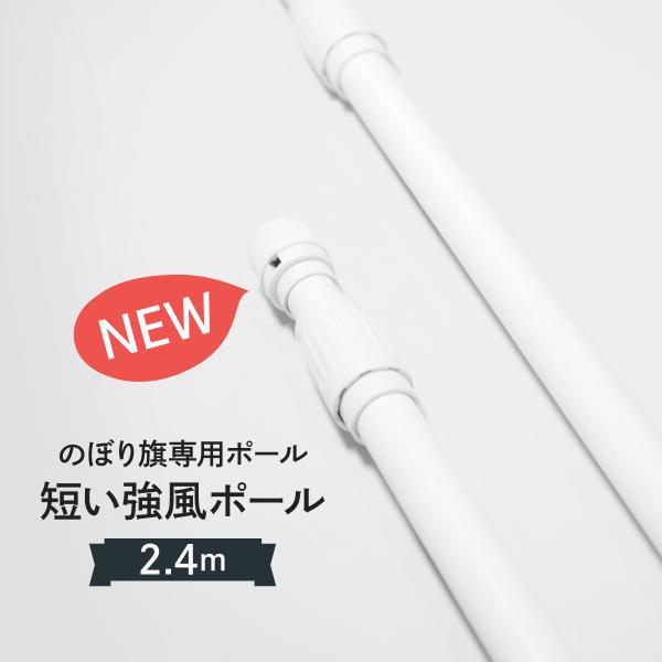 2.4m 強風対策ポール 直径25mm|goods-pro
