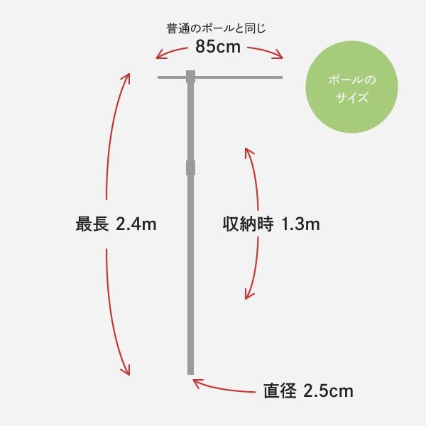 2.4m 強風対策ポール 直径25mm|goods-pro|05