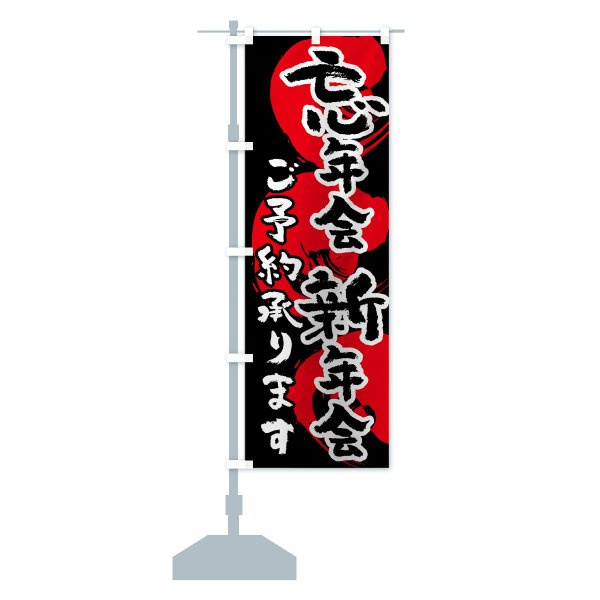 のぼり旗 忘年会新年会 goods-pro 13