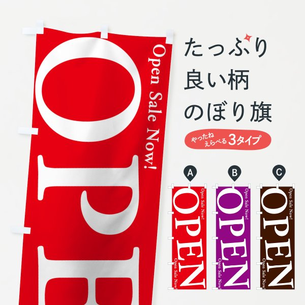 OPEN Open Sale Nowのぼり旗