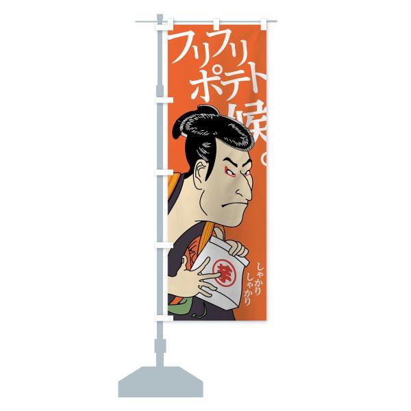 のぼり旗 フリフリポテト候|goods-pro|14