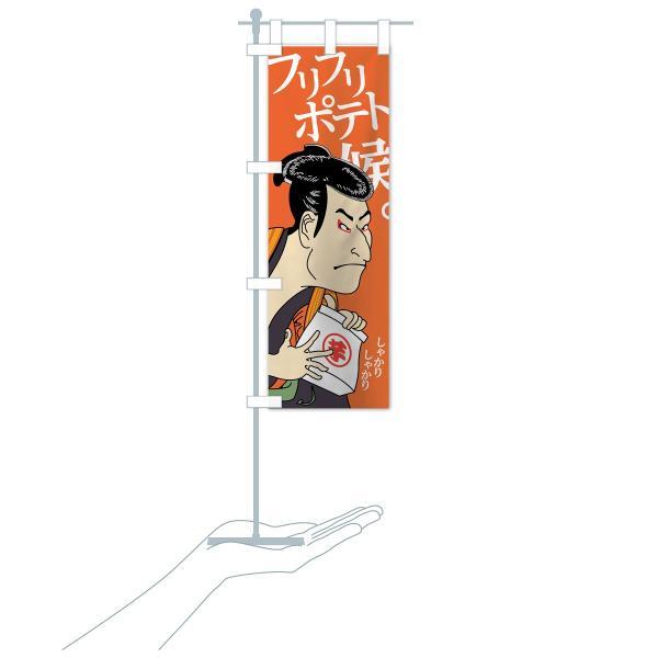のぼり旗 フリフリポテト候|goods-pro|17