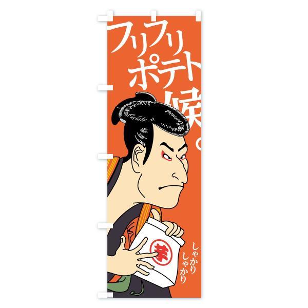 のぼり旗 フリフリポテト候|goods-pro|03