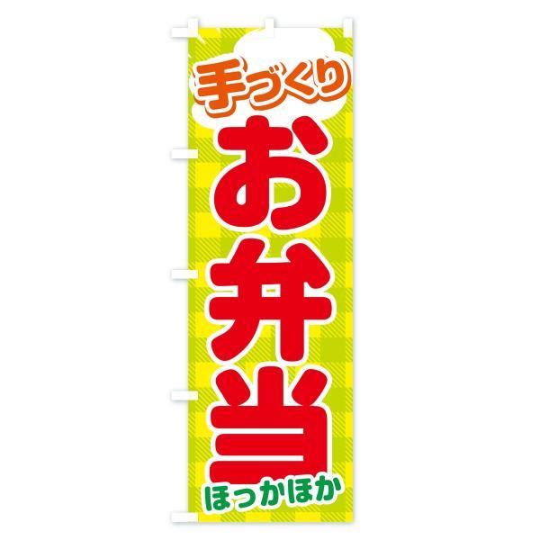 のぼり旗 手づくりお弁当|goods-pro|02