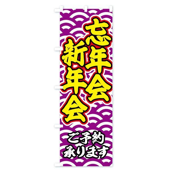 のぼり旗 忘年会新年会|goods-pro|03
