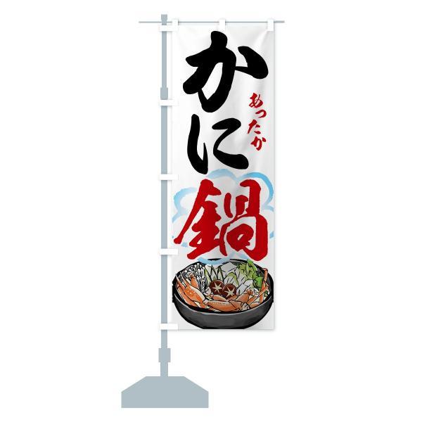 のぼり旗 かに鍋|goods-pro|13