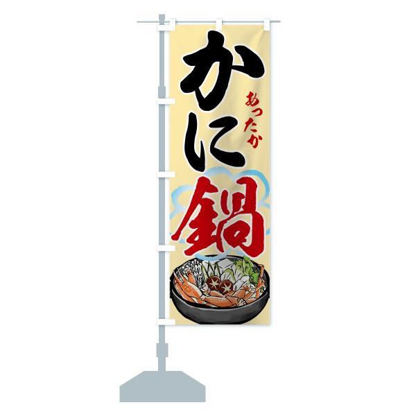 のぼり旗 かに鍋|goods-pro|14