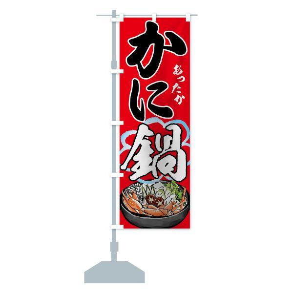 のぼり旗 かに鍋|goods-pro|15