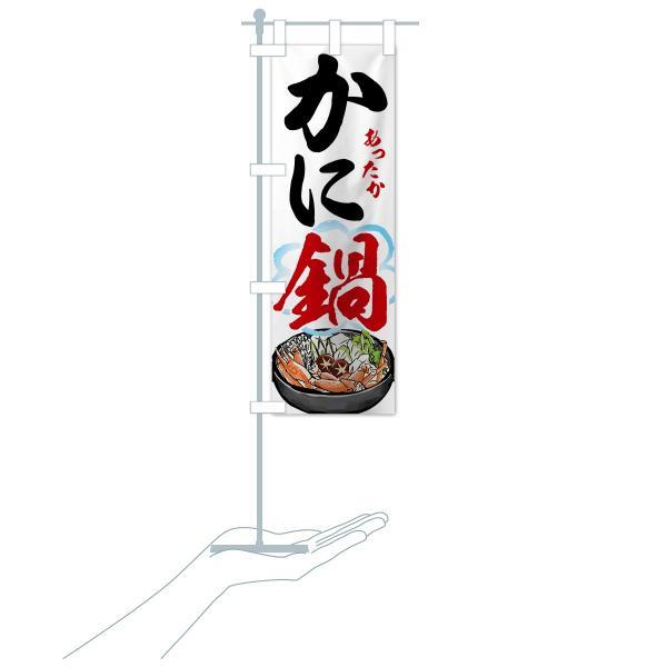 のぼり旗 かに鍋|goods-pro|16