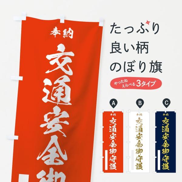 交通安全御守護のぼり旗