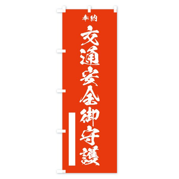 のぼり旗 交通安全御守護|goods-pro|02