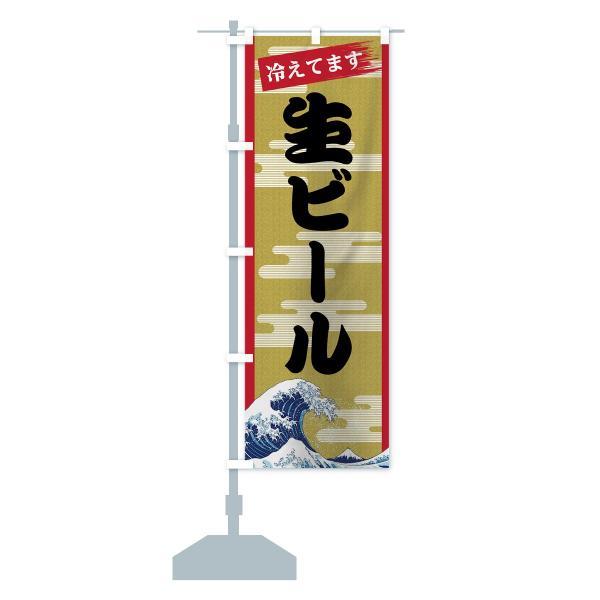 のぼり旗 生ビール|goods-pro|13