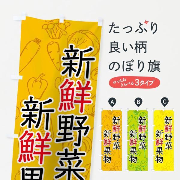 新鮮野菜・果物のぼり旗