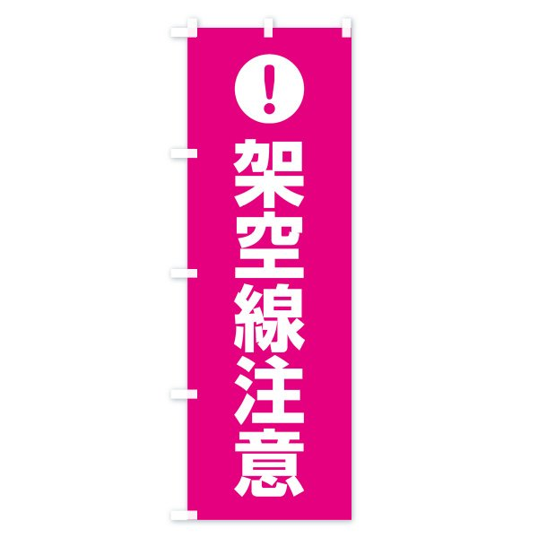 のぼり旗 架空線注意|goods-pro|02