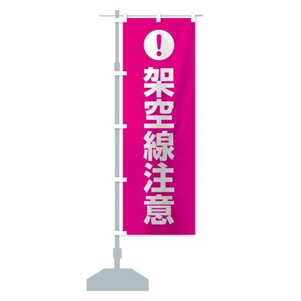 のぼり旗 架空線注意|goods-pro|13