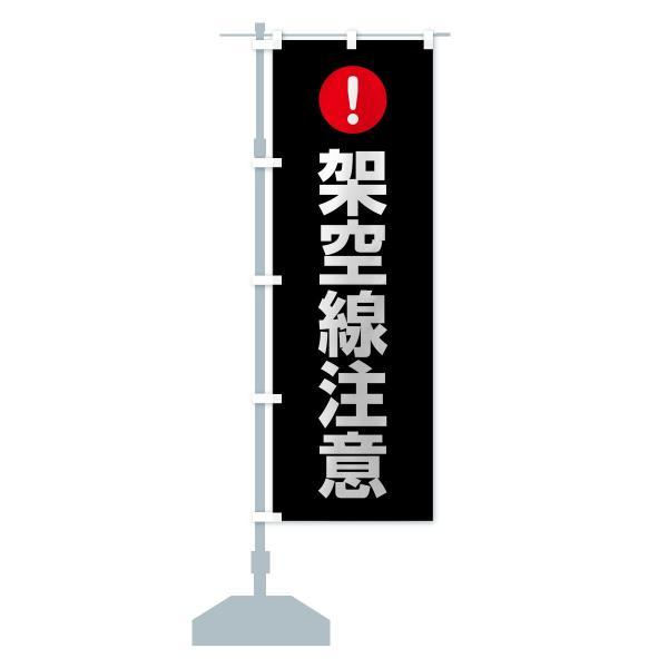 のぼり旗 架空線注意|goods-pro|14