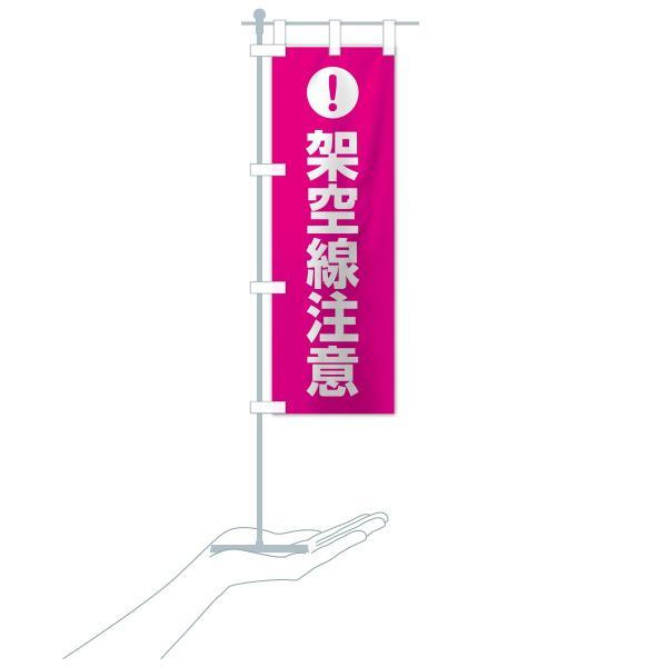 のぼり旗 架空線注意|goods-pro|16