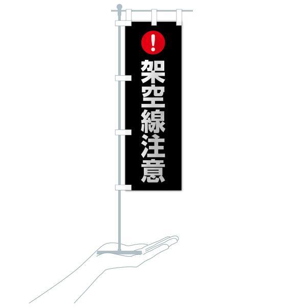 のぼり旗 架空線注意|goods-pro|17